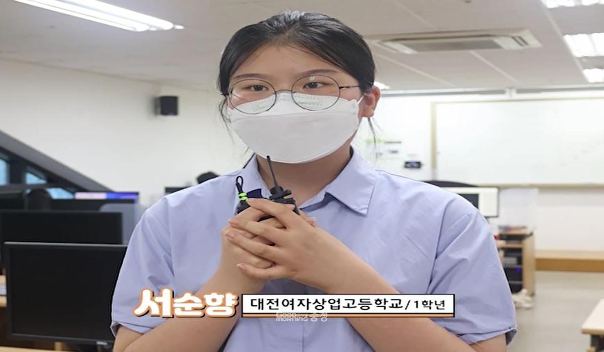서순향 대전여상 1학년 학생/굿모닝충청 김지현 기자
