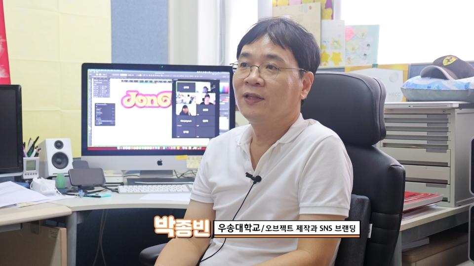박종빈 우송대 교수/굿모닝충청 김지현 기자